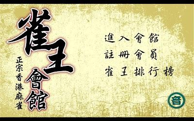 Hong Kong Mahjong Club APK Download – Free Card GAME for Android 1