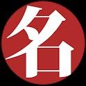NameInJPN logo