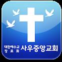 사우중앙교회 logo