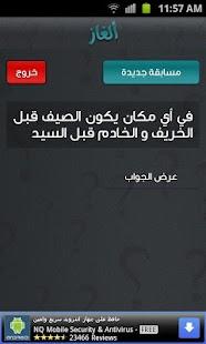 الغاز الذكاء - screenshot thumbnail