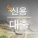신용대출 logo