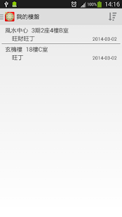 風水羅盤 (FengShui Compass Free)- screenshot thumbnail