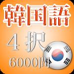 韓国語4択6000 Apk