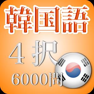 韓国語4択6000 書籍 LOGO-玩APPs