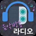 인터넷 음악방송 라디오 (24시간 무료음악 감상) icon