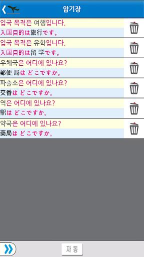 uc54cud1b5uc5ecud589uc77cubcf8uc5b4 Lite 1.0.7 screenshots 5