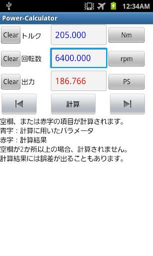 Power-Calculator