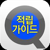 애드퀘스트-레이븐 크리스탈,카톡이모티콘 등 무한 즐기기
