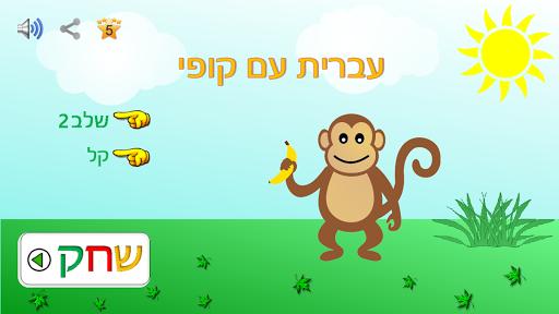 עברית עם קופי - גרסה מלאה