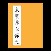 Dongeuisoosebowon
