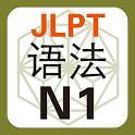 JLPT N1 语法 icon