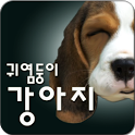 [Anip] 귀염둥이 강아지 라이브 배경화면 icon