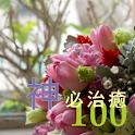 神必治愈100 (中文简体) logo