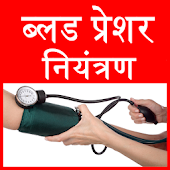 blood pressure guide in hindi