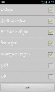 Vaartha Telugu Daily NewsPaper - screenshot thumbnail