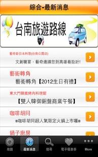 觀光動態 > 最新消息 > 旅行臺灣APP 即日起提供下載,旅遊資訊一點就通,另外提供二維條碼下載連結,歡迎 ...
