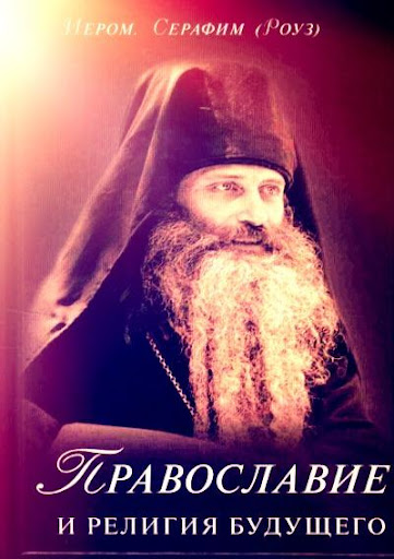 Православие и религия будущего