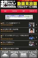 Screenshot of 超WORLDサッカー! FULL