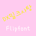 DXMilkcandy™ Korean Flipfont icon