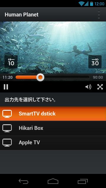 Twonky Beam: 動画/音楽/写真の再生/転送アプリ - screenshot