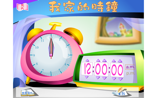 我家的時鐘 app (apk) free download for Android/PC/Windows screenshot