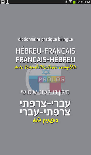 Hebrew-French Dictionary d