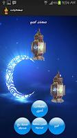 Screenshot of Ramadan Cards