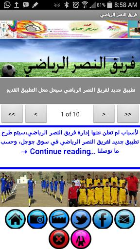 فريق النصر الرياضي