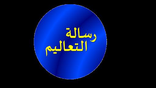 Risalah Taalim