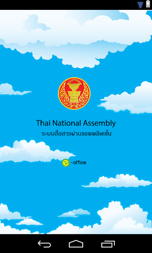 Thai National Assembly