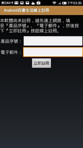《召會生活》影音APP線上註冊版