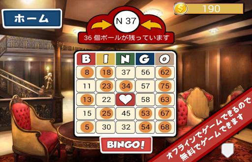 トータルビンゴ - Bingo