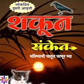 Shakun Sanket Marathi eBook