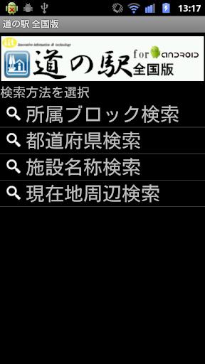 道の駅 全国版 for Android