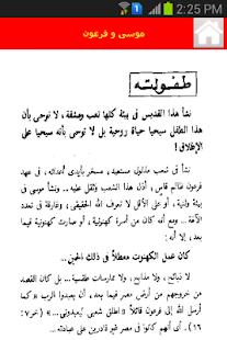 Abrar Family screenshot