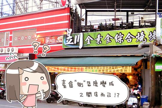昱川素食燒烤