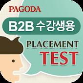 B2B수강생용 Placement Test
