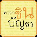 คาถา ชินบัญชร บทสวดมนต์ logo