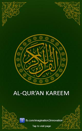 鋁古蘭經英語音頻