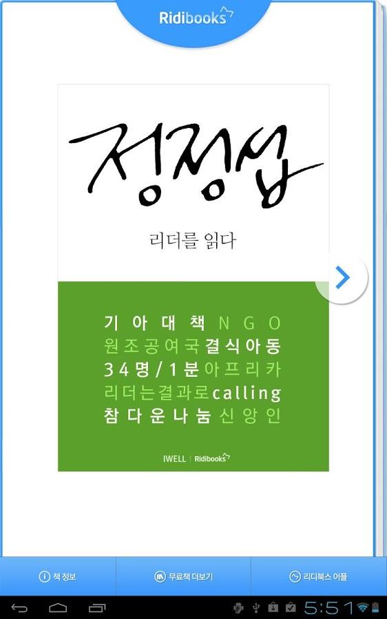 정정섭 회장 - 리더를 읽다 시리즈 - screenshot
