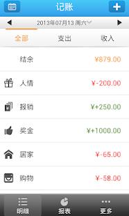 玩免費工具APP|下載记账·有道云笔记 app不用錢|硬是要APP