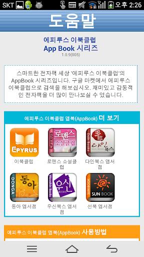 玩書籍App|[로맨스]현주 효영(전2권,완)-에피루스 베스트소설免費|APP試玩