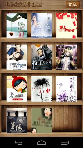 【免費書籍App】现代言情小说之一-APP點子