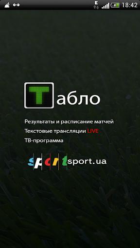 Табло Tablo - футбол онлайн