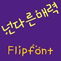 AaSpecialCharm™Korean Flipfon icon