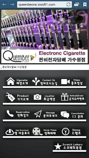 퀸비전자담배 가수원점