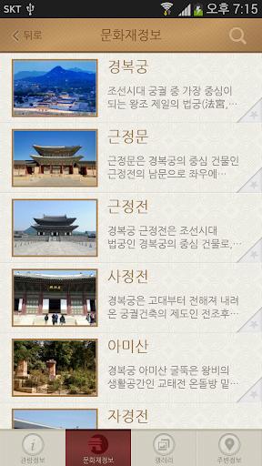我掌中的景福宮|玩旅遊App免費|玩APPs