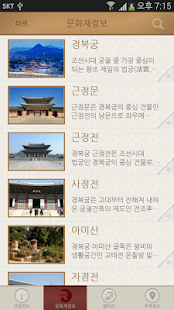 Gyeongbokgung, in My Hands- screenshot thumbnail