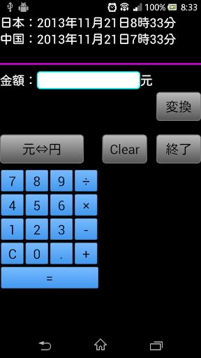 元計算機:電卓・メモ帳機能つき