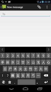 倉頡中文輸入法 兼容 4.2